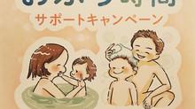 【親子のお風呂時間】