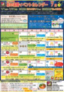 花の湯館 イベントカレンダー7月.jpg