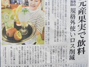 2021年5月30日号掲載 日本農業新聞  「にしかん手作りフルーツドリンク」