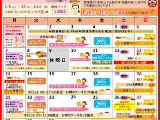 1月のイベントカレンダーができました☆