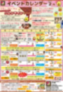 花の湯館 イベントカレンダー2月F.jpg
