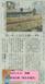 2021年9月21日号掲載 新潟日報 「長生き風呂」