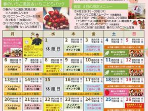 じょんのび館の4月のイベントカレンダーができました