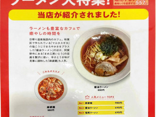 Komachi 10月号掲載  「ラーメン特集」