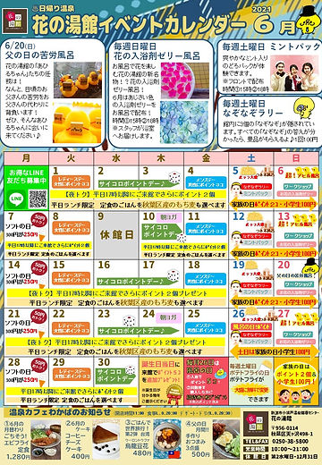 花の湯館 イベントカレンダー6月 0519.jpg