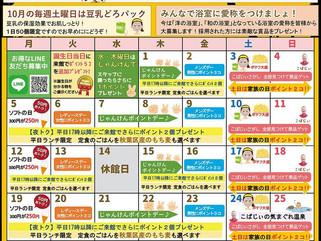 【おしらせ】10月のイベントカレンダー