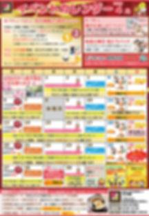 花の湯館 イベントカレンダー4月.jpg