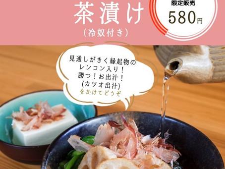 ☆期間限定メニューのお知らせ☆