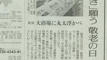 2021年9月21日号掲載 読売新聞 「長生き風呂」