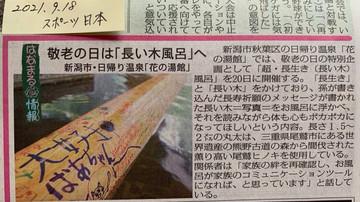 2021年9月18日号掲載 スポーツ日本 「長生き風呂」