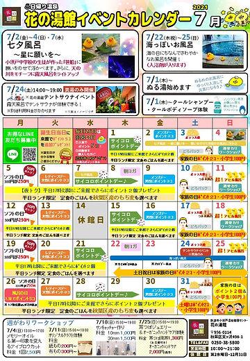 花の湯館 イベントカレンダー7月 0623c.jpg