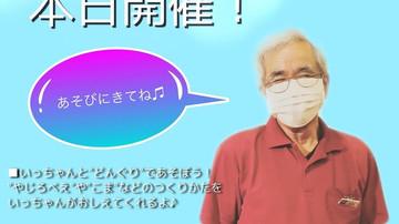【イベント情報】