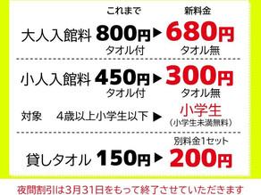 【大切なお客様へ 料金改定のお知らせ】
