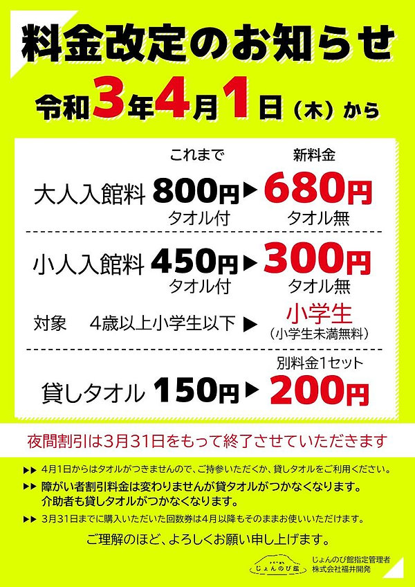 R3.4~料金変更POP.jpg