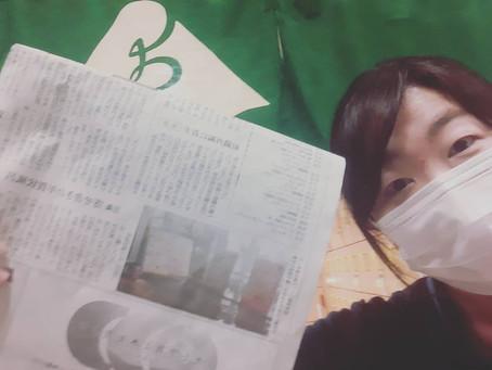 2021年1月5日号掲載 新潟日報