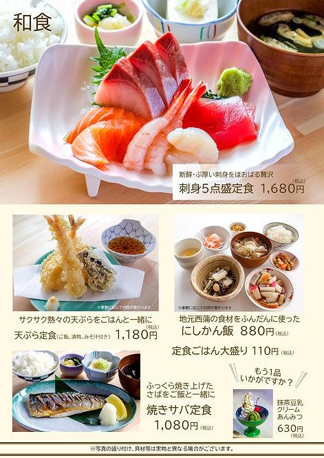 じょんメニュー2101 和食.jpg