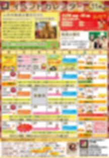 花の湯館 イベントカレンダー11月 最終.jpg