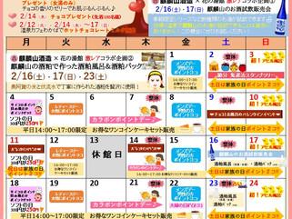 2月のイベントカレンダーができました☆