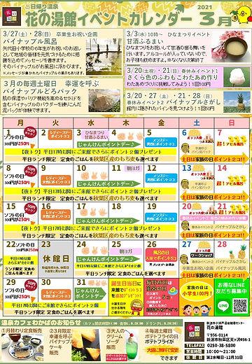 花の湯館 イベントカレンダー3月 0219.jpg