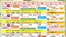 🐤花の湯館の3月のイベントカレンダーができました🐤