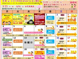 3月のイベントカレンダーができました☆