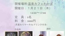 【曼荼羅アート】