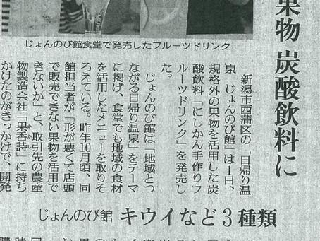 2021年6月1日号掲載 読売新聞 「にしかん手作りフルーツドリンク」