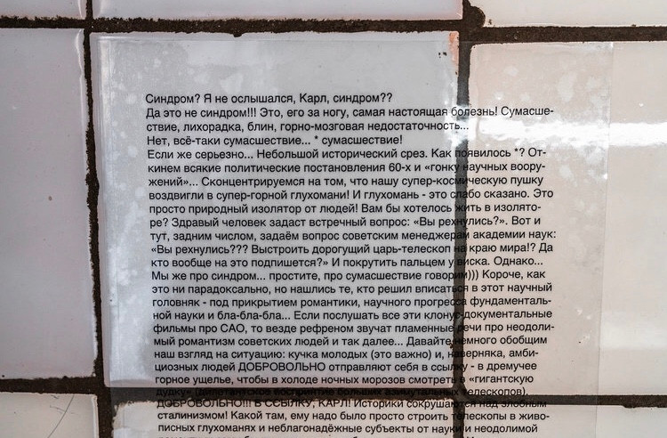 One of the installations (detail): The New Branch of the Museum / The «Bukovo» Syndrome (texts written by residents and visitors about the syndrome of this place)