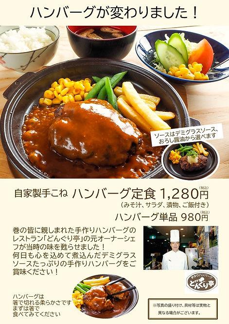 じょんメニュー2011 かねおのハンバーグ定食.jpg