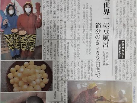 2021年2月2日号掲載 三條新聞 「世界一の豆風呂」