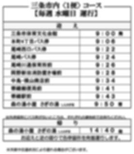 定期便 1909-1.jpg
