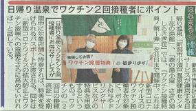 2021年8月17日号掲載 スポーツニッポン 「ワクチンパスポート」