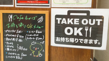 【温泉わかばのテイクアウトメニュー】