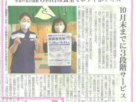 2021年7月29日号掲載 三條新聞 「ワクチンパスポート」