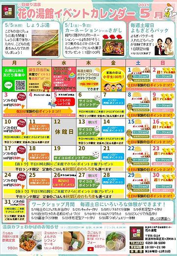 花の湯館 イベントカレンダー5月 0421.jpg