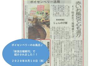 日本初!![ボイセンベリーのお風呂]