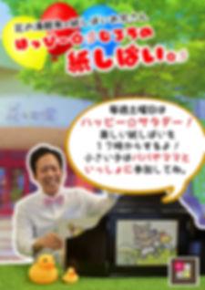 はっぴー☆彡じろうPOP.jpg