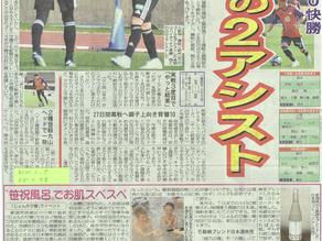2021年2月7日号掲載 スポーツニッポン 「笹祝風呂」