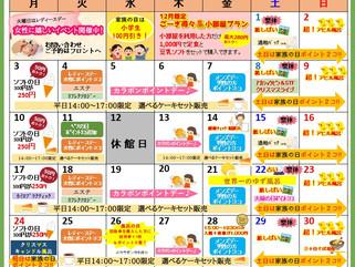 12月のイベントカレンダーができました☆