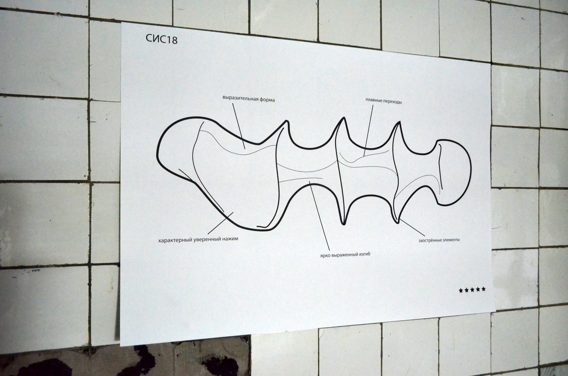 One of the installations (detail): The New Branch of the Museum (poster with a hand-cast-forging information scheme)