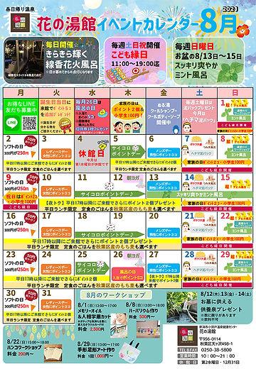 花の湯館 イベントカレンダー8月 Facebook.jpg