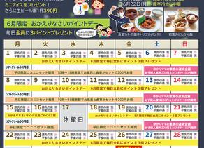 じょんのび館の6月のイベントカレンダーができました
