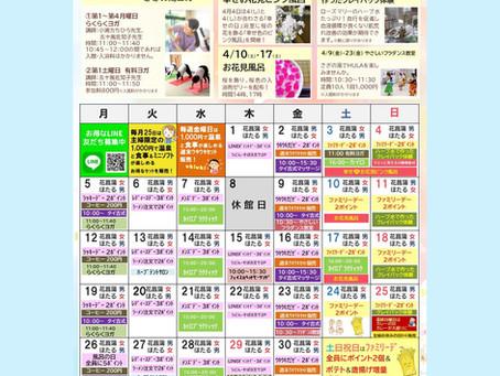 4月のイベントカレンダー