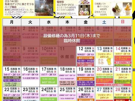 3月のイベントカレンンダー