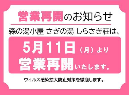 【5月11日より営業再開のお知らせ】