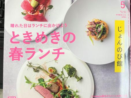 2021年5月号掲載 Komachi  「じょんのび館食堂」