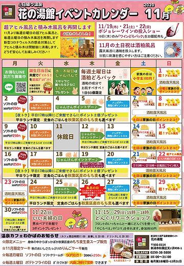 花の湯館 イベントカレンダー11月 1023.jpg