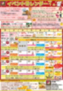 花の湯館 イベントカレンダー1月 1224F.jpg