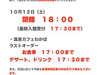 ~台風19号の影響による営業時間短縮のお知らせ~
