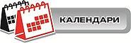 kalendari_c_logotipom, izgotovlenie_kalendari, kalendari_lipetsk, наклейки_липецк, изготовление_наклеек, наклейки_липецк